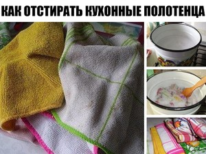 В каких растворах стирать полотенца