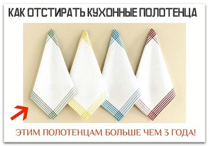 Чем стирать полотенца