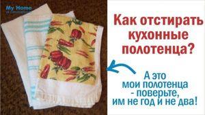 Как стирают кухонные полотенца