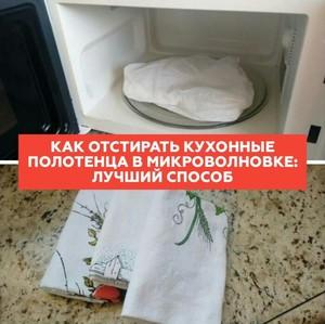 Способы стирки кухонных полотенец