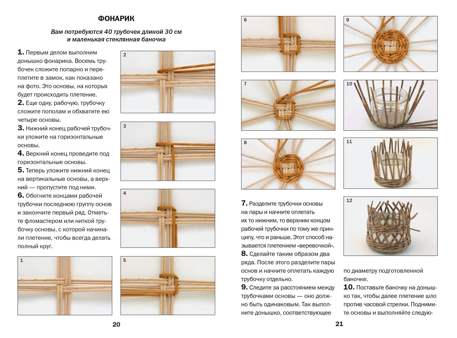 Плетение из газетных трубочек для начинающих пошагово