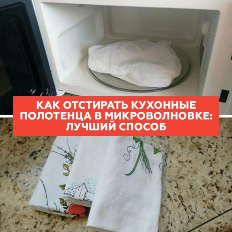 Как отстирать цветные кухонные полотенца в домашних условиях 829
